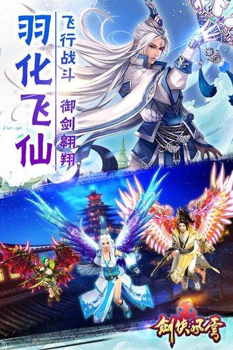 剑侠风云九妖游戏下载-剑侠风云九妖版v2.5 安卓版