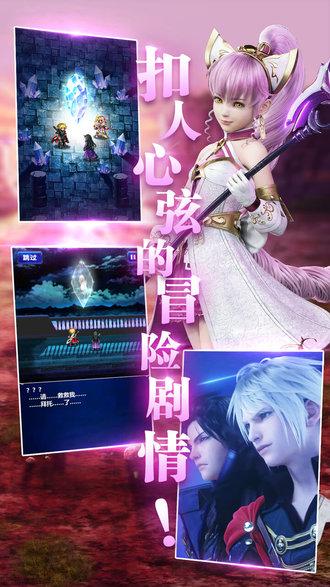最终幻想勇气启示录小米版下载-最终幻想勇气启示录小米账号手游v2.5.000 安卓版