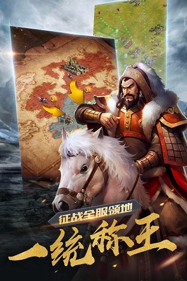 诸王之战果盘版手游下载-诸王之战果盘版v1.3.3.0 安卓版