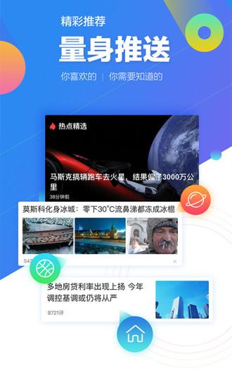 腾讯新闻app下载手机版-腾讯新闻免费安装版v6.3.20 安卓版