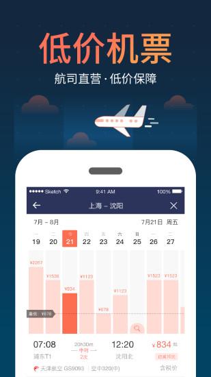 铁友火车票下载安装-铁友火车票手机版v9.4.5 安卓官方版