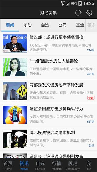 东方财富网app下载-东方财富网手机版v9.1.2 安卓版