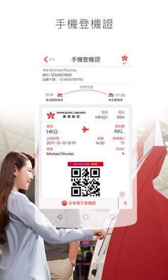 香港航空软件下载-香港航空appv8.1.8 安卓官方版