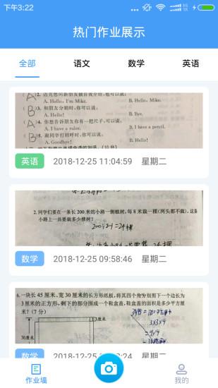 作业啦app下载-作业啦手机版v1.8.0 安卓版