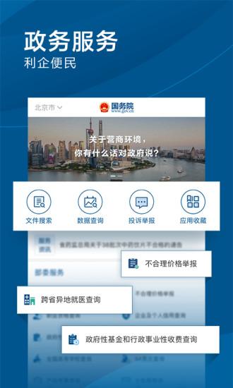 国家政府网客户端下载-国家政府网服务平台v4.2.0 安卓版