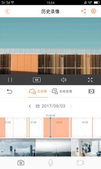 乐橙客户端下载-乐橙appv5.5.2.1124 安卓版