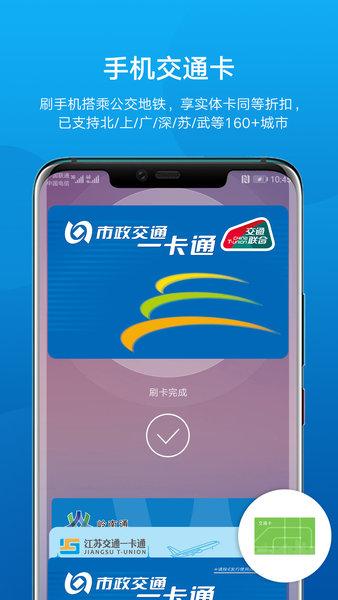 华为钱包手机客户端下载-华为钱包appv9.0.11.320 安卓最新版