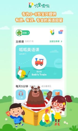 叽里呱啦学英语app下载-叽里呱啦少儿英语v10.5.1 安卓版