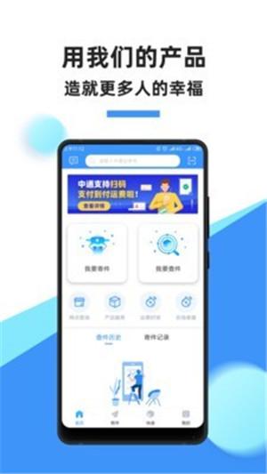 快递超市app下载 快递超市最新版下载 v2.4.1
