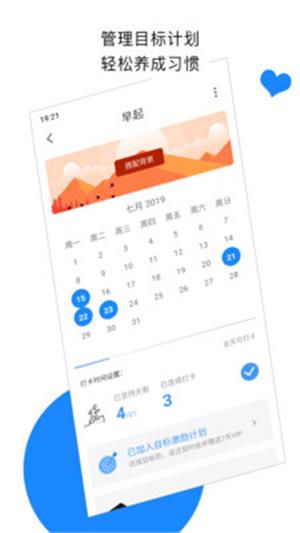 计划打卡app安卓版下载|计划打卡vip破解版下载 v2.6.1