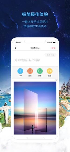 微图记app下载 微图记最新安卓版下载 v3.6.0