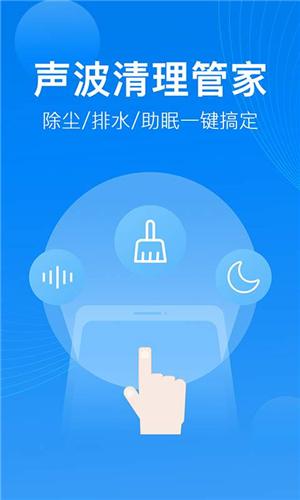 声波清理管家app下载|声波清理管家手机版下载 v1.0.0.0