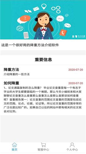 论文降重助手app手机版下载|论文降重助手安卓官网版下载 v0.0.5