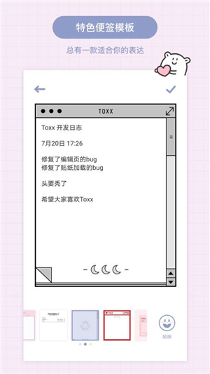 Toxx软件安卓版下载|Toxx(治愈系日记便签本)官网下载 v1.0.1