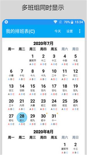 我的排班表app安卓版下载 我的排班表官网最新版下载 v3.1