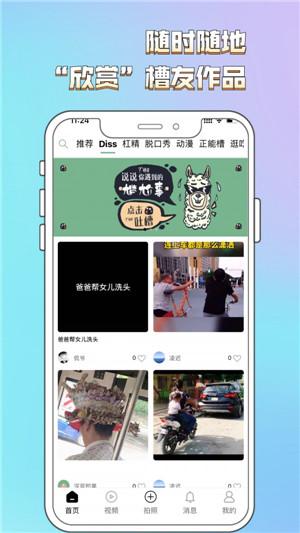 轻槽圈app下载 轻槽圈(吐槽社区)手机版下载 v0.0.4