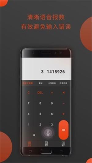 全能型计算器手机版下载 全能型计算器官网版下载 v1.0.7