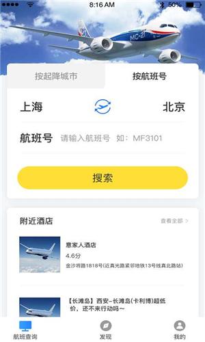 正点航班助手APP手机版下载|正点航班助手官网版下载 v1.0.0