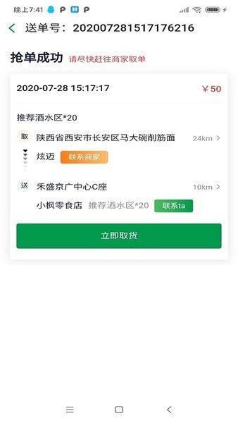 青蛙外卖app下载-青蛙外卖客户端v0.0.13 安卓版