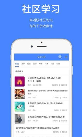 步知公考官方版下载-步知公考appv5.3.3 安卓版