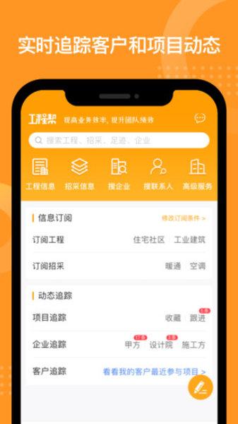 天工网工程信息app下载-天工网工程信息手机版(工程帮)v5.2.3 安卓版
