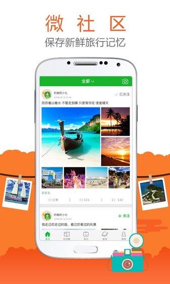 七洲自由行官方版下载-七洲自由行appv2.8.10 安卓版