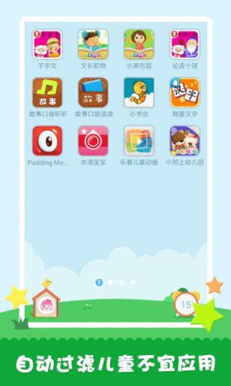 工程师爸爸儿童桌面软件下载-工程师爸爸儿童桌面appv2.0.0816010 安卓版
