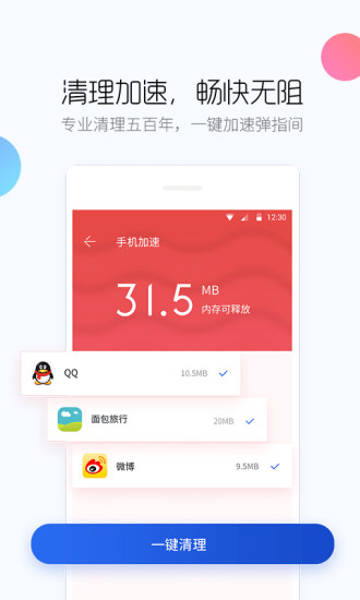 百度手机卫士app下载-百度手机卫士软件v9.23.0 安卓最新版