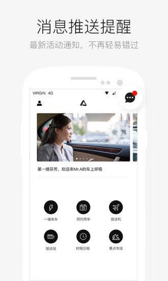 aa出行司机端app下载-aa出行司机版v6.6.6 安卓版