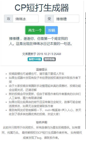 cp短打生成器app下载官方版 cp短打生成器网站在线使用 v1.0.0.3