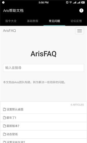 Aris帮助文档官方app下载|Aris帮助文档apk下载 v1.0.0