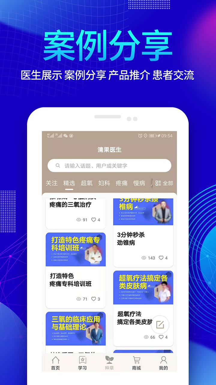 清果医生v2.0.7下载_清果医生最新安卓版
