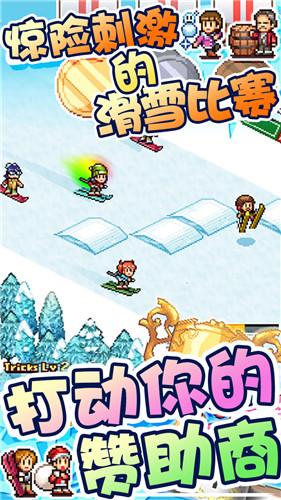 滑雪白皮书下载 滑雪白皮书中文版官网汉化安卓下载 v1.0.5