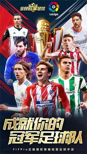 全民冠军足球游戏下载|全民冠军足球2020版下载 v1.0.1501