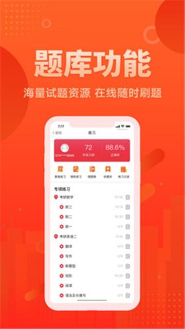 新文道教育下载-新文道教育app下载