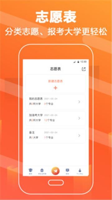 高考志愿填报直通车下载-高考志愿填报直通车app下载