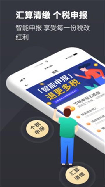 个税管家Pro下载-个税管家app下载