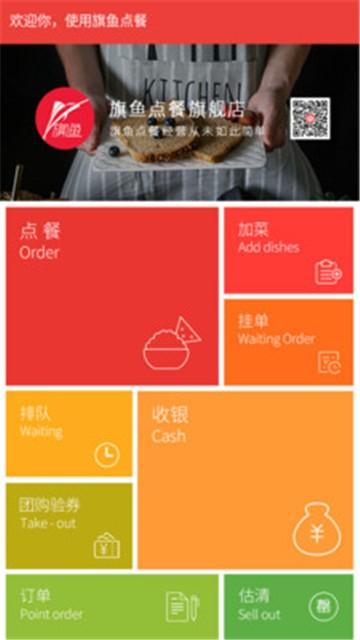 旗鱼点餐下载-旗鱼点餐app下载