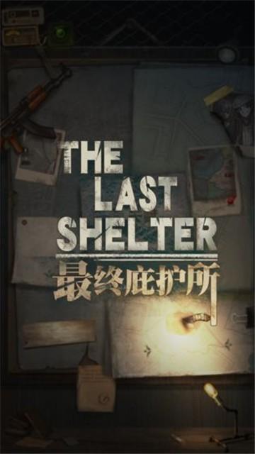 最终庇护所-最终庇护所游戏预约
