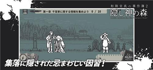 和阶堂真的事件簿神隐之森-和阶堂真的事件簿神隐之森游戏下载