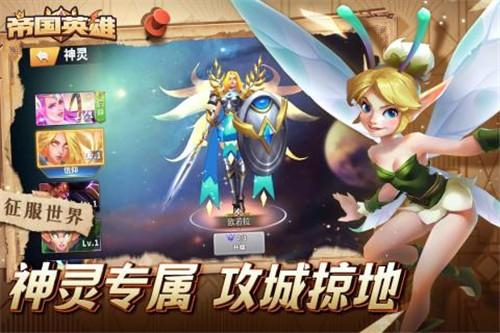 帝国英雄官网版-帝国英雄官网版下载